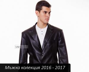 man-2017